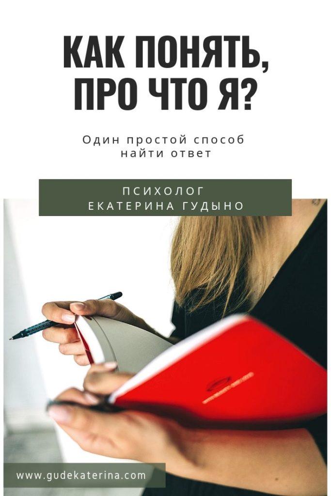 gudekaterina-kak-ponyat-pro-chto-ya-post