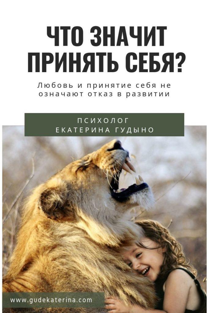 gudekaterina-chto-znachit-prinyat-sebya