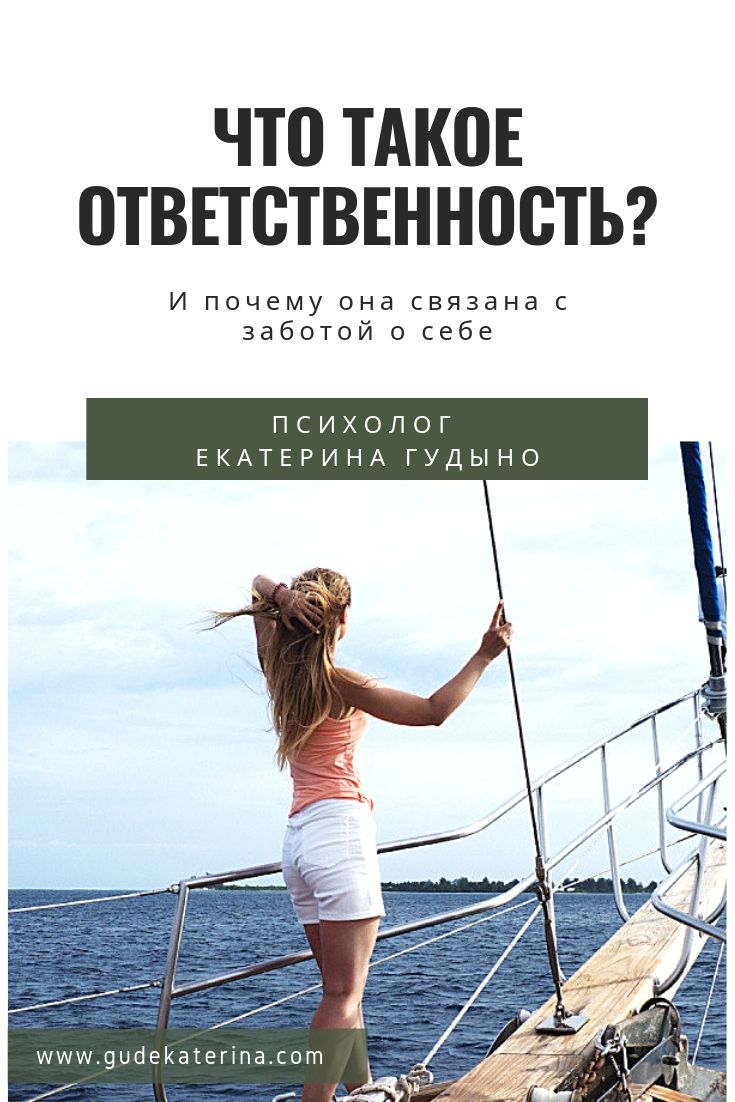 gudekaterina_chto-takoe-otvetstvennost_blog